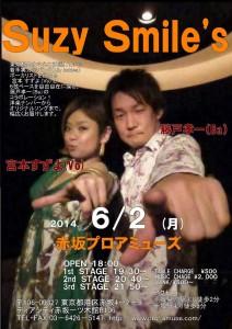 赤坂0602_ver02