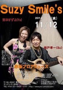 赤坂20141112