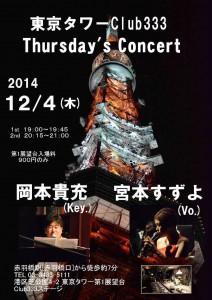 東京タワー20141204