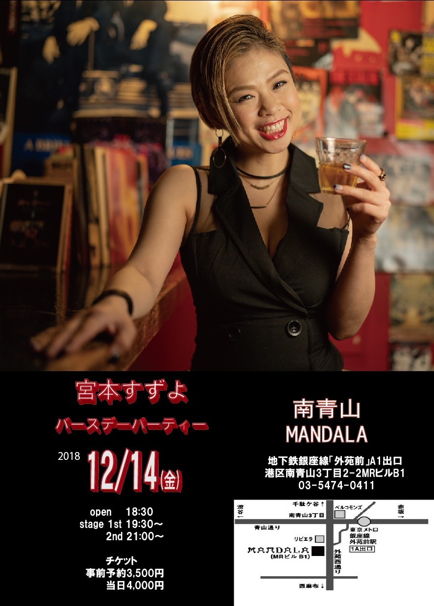A4_yoko_南青山マンダラ1214