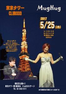 A4_yoko_東京タワー0525