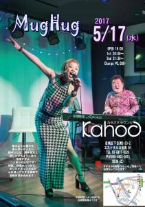 A4_yoko_目黒0517ver01