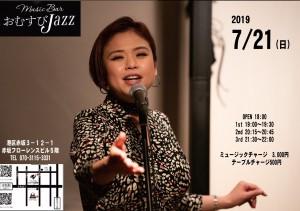 A4_yoko_20190721おむすび
