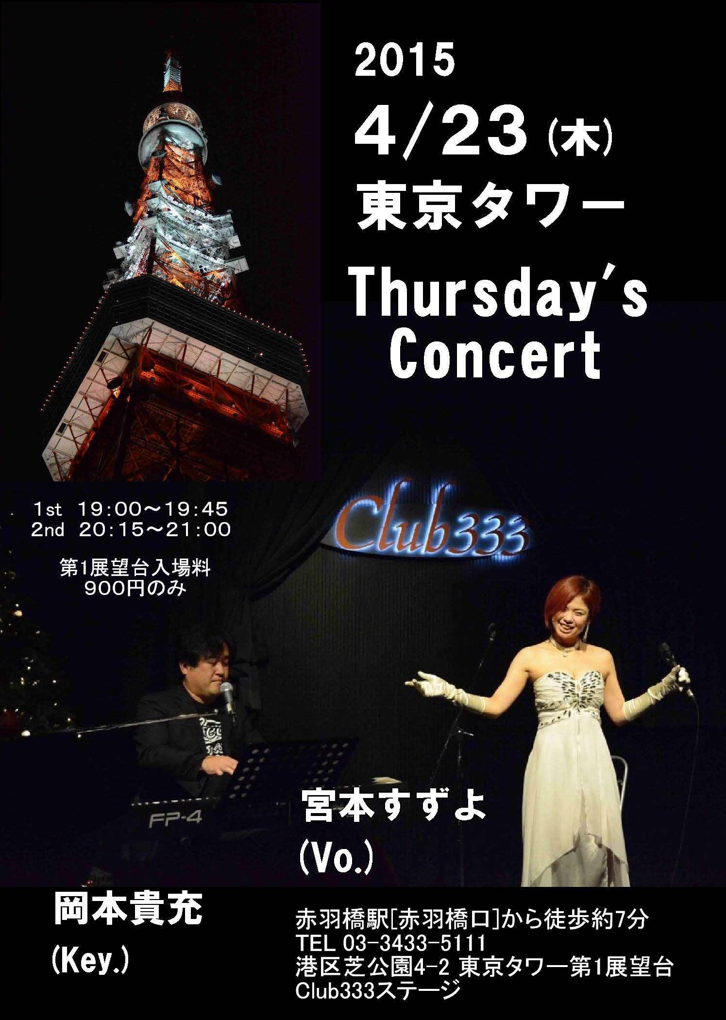 東京タワー2015423_03