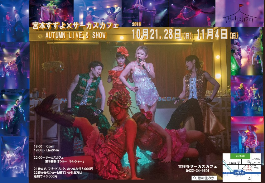 A4_yoko_20181021サーカスカフェver01