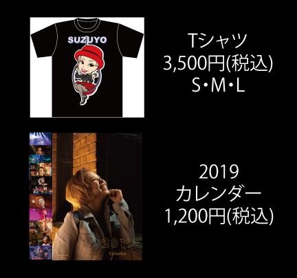 2019Tシャツ_カレンダー