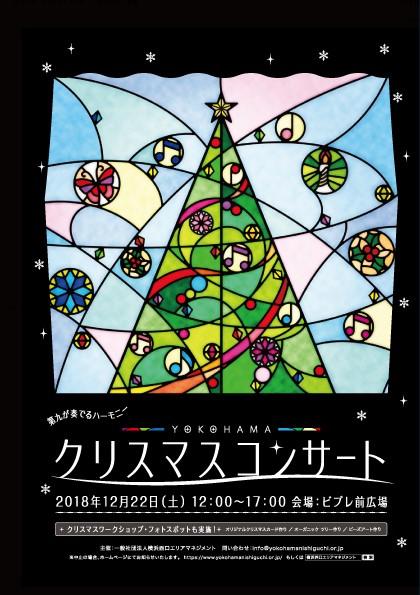 A4_yoko_20181222横浜クリスマスコンサート表