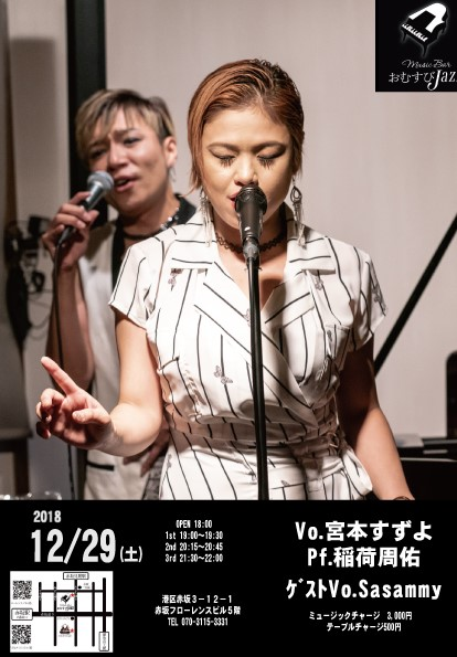 A4_yoko_20181229赤坂おむすび
