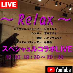 ライブチケット20201030下北沢ハーフムーンホール02